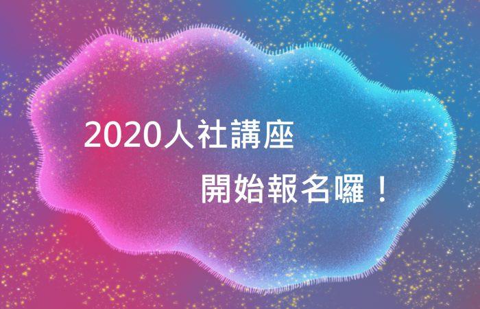 2020人社講座報名開始囉!